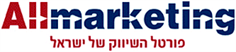 Allmarketing - פורטל השיווק של ישראל